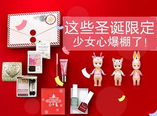 别等了 这些少女心爆棚的圣诞限量化妆品要卖完了!