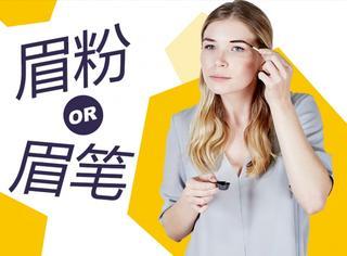 眉部彩妆那么多 我们告诉你眉笔和眉粉哪个好?