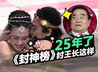 """25年了!童年阴影""""纣王""""现在居然长这样!"""
