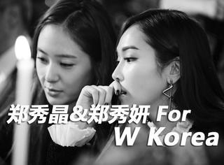 韩时尚杂志公开郑秀妍、郑秀晶逆天颜值