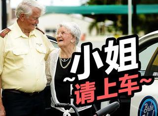 最高龄暖男:8旬爷爷为103岁奶奶免费开车一整年