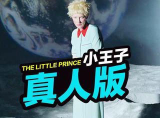 真人版小王子竟然是个女的?女神、女王、王子她都扮演过!