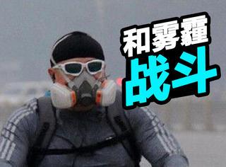 要对得起呼吸,就要和雾霾战斗到底!