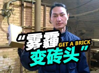 小伙在北京吸了100天的雾霾,然后用霾做成一块砖头...