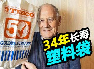 爷爷1个塑料袋用了34年,这也太省了!