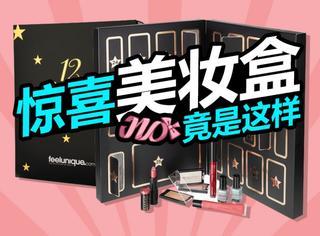 世界上最惊喜的美妆盒 居然是这样的!