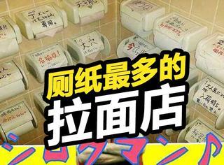 日本一家拉面店走红,竟然是因为几卷厕纸?!