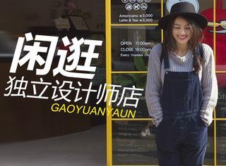 高圆圆闲逛韩国独立设计师店,为自己的品牌找灵感