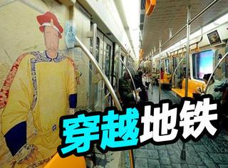 沈阳新开历史地铁,带你穿越到7000年之前!