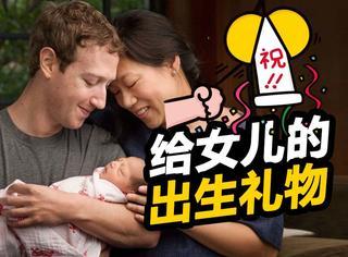 扎克伯格为女儿捐出99%Facebook股份:与其给她一笔财富,不如给她一个更美好的世界!