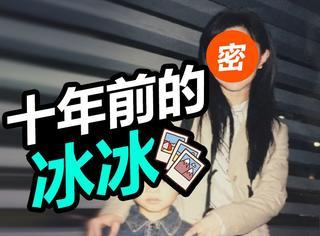 """李晨竟然转发了一个""""陌生男子""""和范爷十年前的合照..."""
