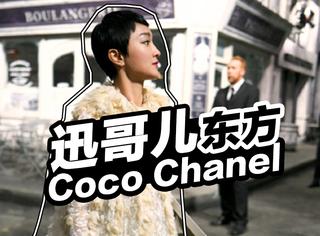 周公子请收下我的膝盖,东方Coco Chanel非你莫属