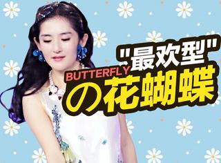 谢娜都三十好几的人了,穿大码童装却美得像个花蝴蝶
