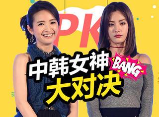 中韩两大美人大PK,一个盛装出席一个简单随意