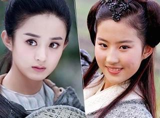赵丽颖真的可以取代刘亦菲吗?