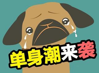 第4次单身潮又来了,中国竟然有2亿多光棍!