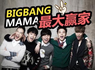 MAMA盛典Bigbang成最大赢家,胜利彰显语言天赋大成发型抢镜