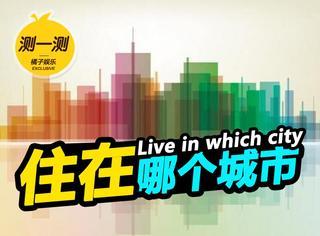 测一测 | 你适合生活在哪个大城市?