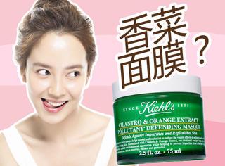 开眼界 | Kiehl's推出香菜面膜 敷在脸上简直丧心病狂!