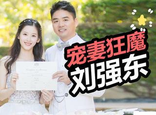 又是披衣又是缕发,看看刘强东是怎么照顾孕妻的