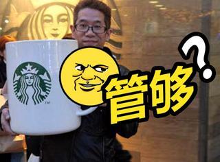 日本小哥拿着巨型马克杯去星巴克,店员会给他咖啡吗?