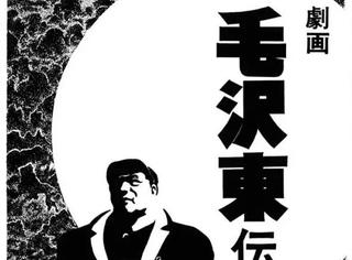 你知道机器猫他爹画过《毛泽东传》吗?
