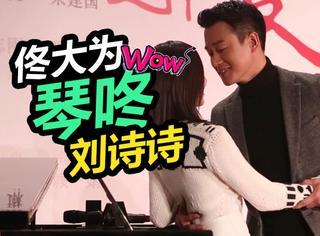 佟大为琴咚刘诗诗,四爷吴奇隆要报警啦!