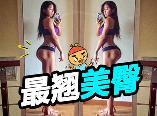 这个中国姑娘的屁股绝对能拿巴西美臀大赛的冠军!