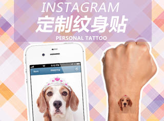专属Instagram定制纹身贴 你拍的照片可以印在身上!