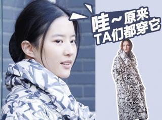 明星同款 | 刘亦菲的保暖神器凸显迷之审美