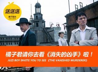 送送送 | 橘子君请你去看《消失的凶手》啦!
