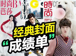 2015时尚杂志经典封面丨土豪芭莎、鲜肉Cosmo、直男GQ,哪个是你的菜?