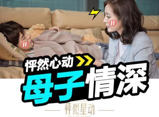 《怦然星动》:李易峰杨幂上演母子虐恋?