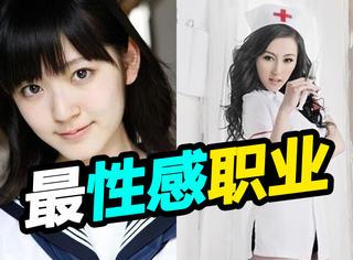 日本男人眼里最性感的5个女性职业
