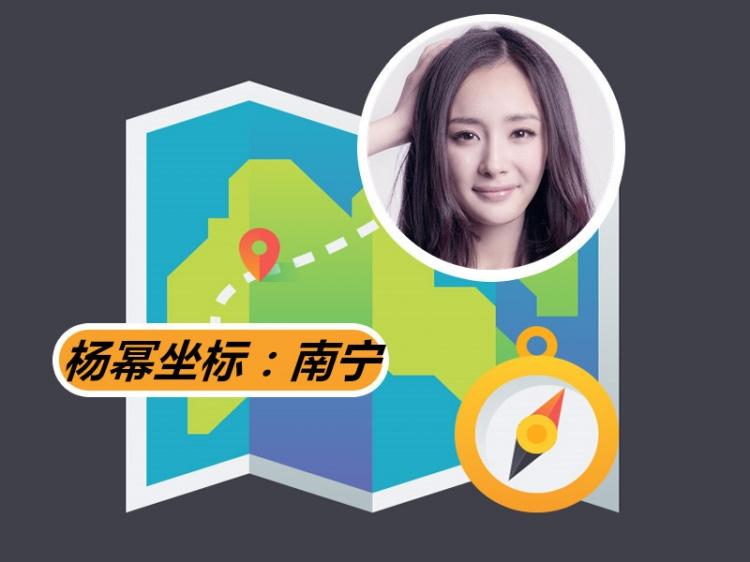 追星地图 | 杨幂南宁见面会,少女妈感觉又年轻了!