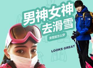 郑恺带着女友狂晒滑雪照,原来明星们滑雪服也能穿得这么时尚!
