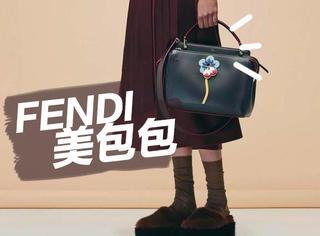 捂好钱包!FENDI家新成员又出来抢钱啦……