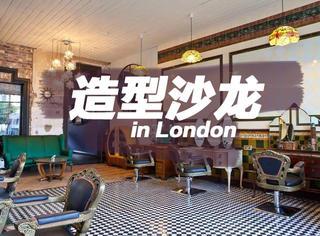 这五家伦敦创意造型沙龙,不只是剪头发而已