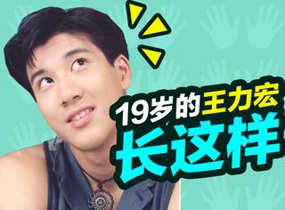 讲真,二十年前的王力宏和现在有区别吗?