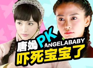 橘子演技大赏 | AngelababyVS唐嫣,到底谁是惊慌演技抓马queen?