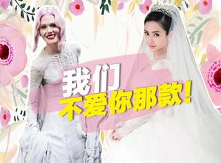 看了时尚圈的女神们的婚纱,发现他们和中国明星喜好大不同!