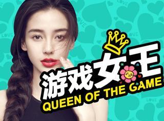 快本 | 啃西瓜飙歌技神助攻 Angelababy才是真正的游戏女王