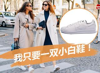 一双小白鞋 周末就要美得这么轻松!