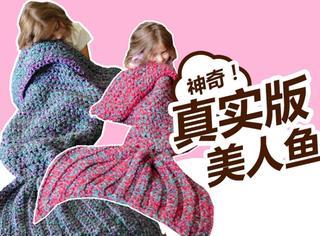 想变美人鱼你是无望了!但是这条毯子能让你瞬间伪装成美人鱼!