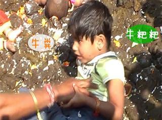 惊!印度人让孩子用牛粪洗澡?!