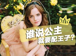 Emma Watson:要成为公主不一定要嫁给王子