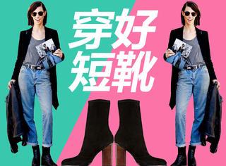 短靴要这样搭配, 穿对了是女神,穿错了是女神经!