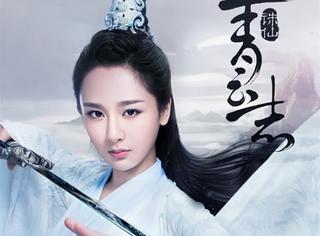 《诛仙》定妆照曝光,杨紫演的陆雪琪P过头了吧!