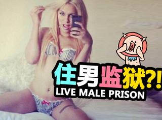36E的她与600名男囚犯同狱40天,15万人帮她求情!