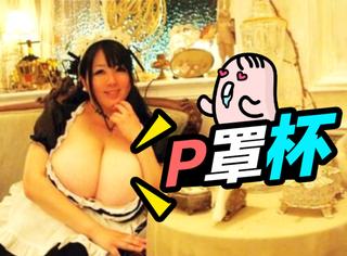 日本P罩杯姑娘火了!胸部塞满了整个电视屏!